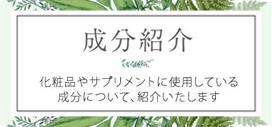 サプリメント・化粧品の成分紹介