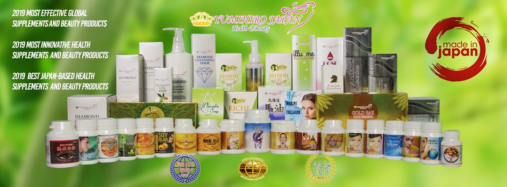 Made in Japan化粧品とサプリメント